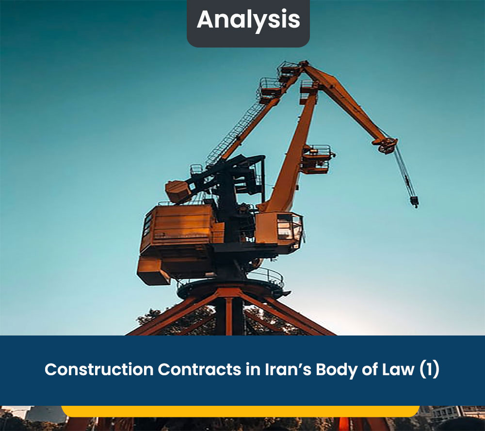 Construction Contracts in Iran's Body of Law (1)