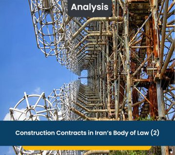 Construction Contracts in Iran's Body of Law (2)