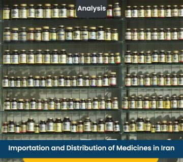 Importation and Distribution of Medicines in Iran